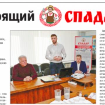 Издание «PROГОРОД» опубликовало статью о прошедшем семинаре-презентации «Спадар»